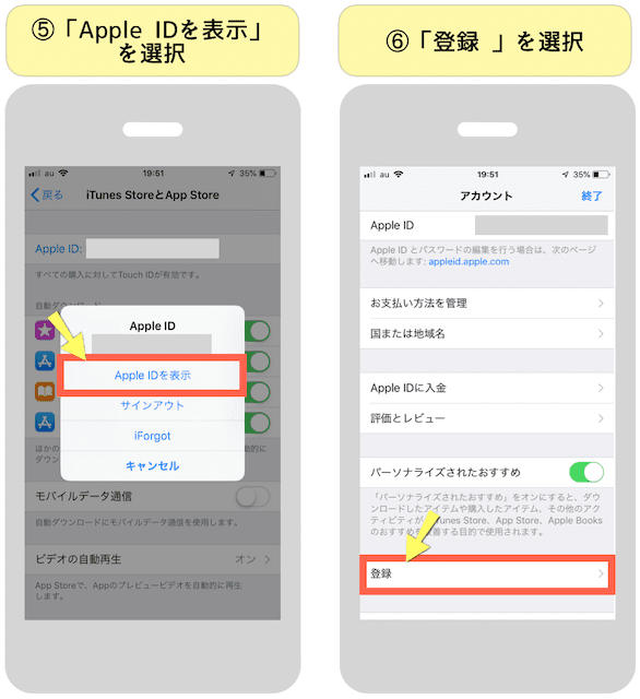 iTunes Store決済で登録したFODプレミアムの解約方法③