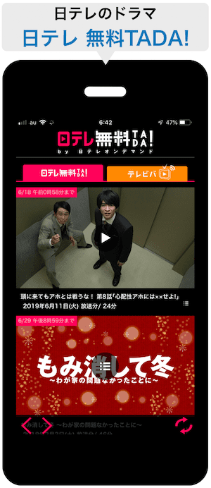 日テレのドラマ見逃しアプリ