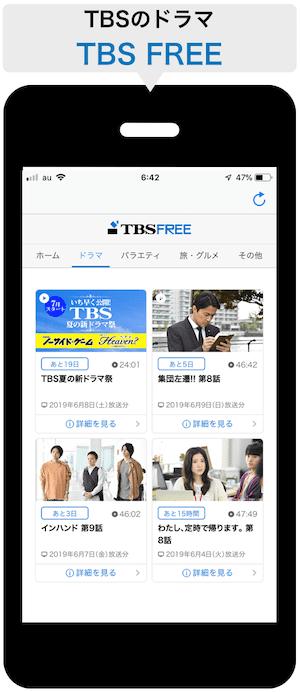 TBS見逃し無料アプリ