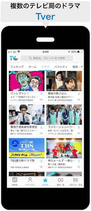 ドラマ見逃しアプリTver