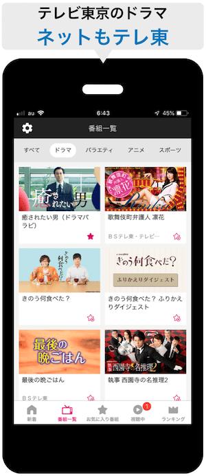 テレビ東京のドラマ見逃しアプリ