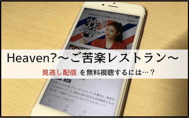 Heaven?〜ご苦楽レストラン〜の見逃し配信
