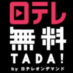 日テレ無料TADA