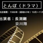 ドラマ「とんぼ」