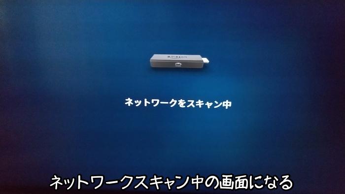 Fire TV Stick設定・ネットワークスキャン中画面