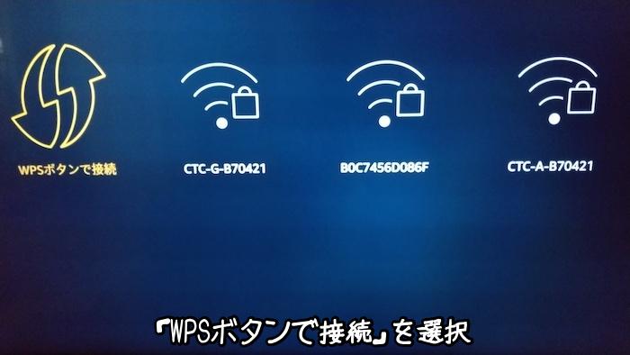 Fire TV Stick設定・WPSボタンで接続を選ぶ画面