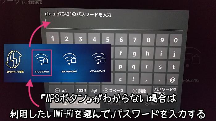 WPSがわからないときのWi-Fi設定画面
