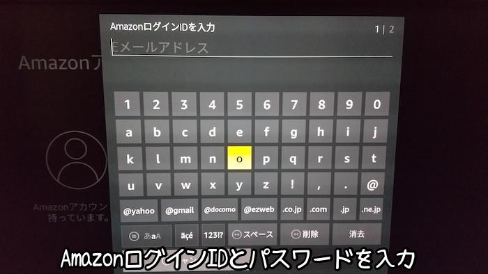 AmazonアカウントのID入力画面