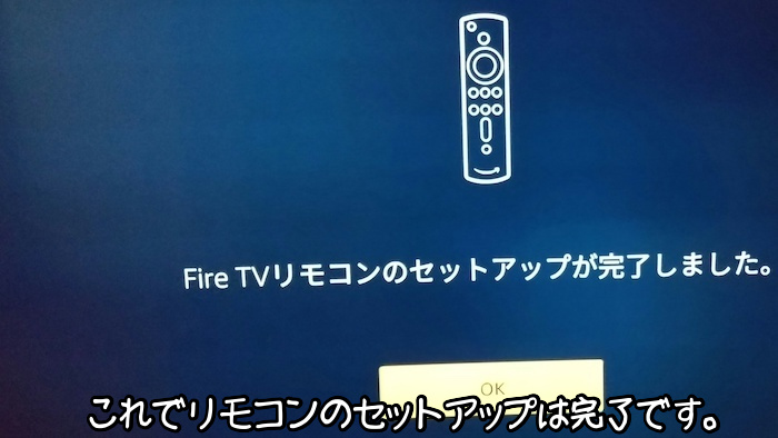 Fire TV Stick設定・リモコンセットアップ完了画面
