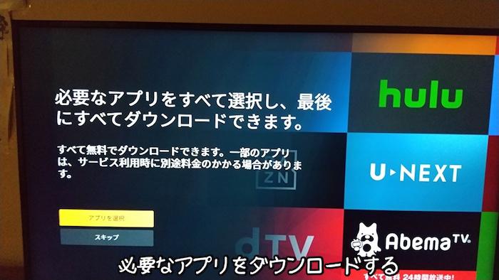 Fire TV Stickのアプリをダウンロードする画面