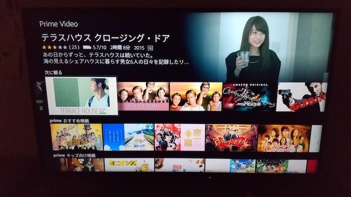 プライム・ビデオのホーム画面