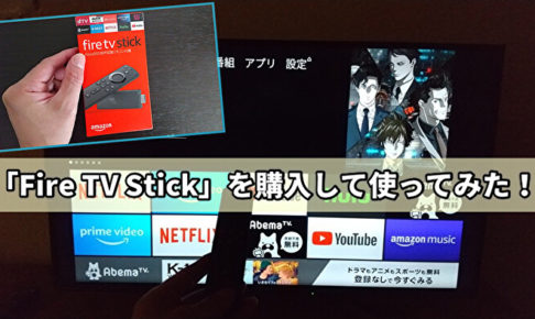 Fire TV Stickのレビュー