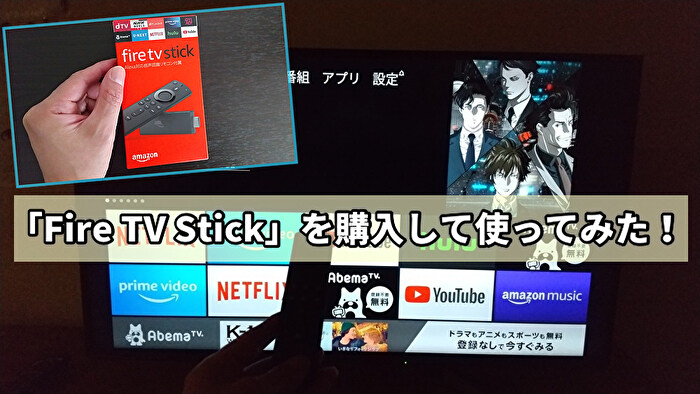 Fire TV Stickのレビュー